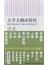 大学大倒産時代 都会で消える大学、地方で伸びる大学(朝日新書)