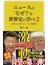 """ニュースの""""なぜ?""""は世界史に学べ 2 日本人が知らない101の疑問(SB新書)"""