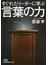すぐれたリーダーに学ぶ言葉の力(日経ビジネス人文庫)