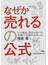 「なぜか売れる」の公式(日経ビジネス人文庫)