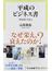 平成のビジネス書 「黄金期」の教え(中公新書ラクレ)