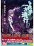 とある科学の一方通行 07 とある魔術の禁書目録外伝 (電撃コミックスNEXT)(電撃コミックスNEXT)