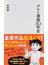 グルメ漫画50年史(星海社新書)