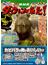 NHKダーウィンが来た! D−8 生きもの新伝説 新装版 (発見!マンガ図鑑)