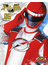 スーパー戦隊 Official Mook 21世紀 vol.6 轟轟戦隊ボウケンジャー