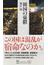 韓国の憂鬱(日経プレミアシリーズ)