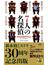 7人の名探偵 新本格30周年記念アンソロジー(講談社ノベルス)