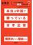 本当は中国で勝っている日本企業 なぜこの会社は成功できたのか?