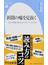 新聞の噓を見抜く 「ポスト真実」時代のメディア・リテラシー(平凡社新書)