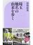 埼玉地名の由来を歩く(ベスト新書)
