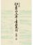 紅葉山文庫と書物奉行 決定版