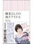 職業としての地下アイドル(朝日新書)