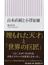 山本直純と小澤征爾(朝日新書)