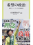 希望の政治 都民ファーストの会講義録(中公新書ラクレ)
