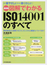 図解でわかるISO14001のすべて 一番やさしい・一番くわしい 要求事項から環境マネジメントシステム構築のノウハウまで 最新版