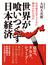 世界が喰いつくす日本経済 なぜ東芝はアメリカに嵌められたのか