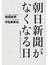 """朝日新聞がなくなる日 """"反権力ごっこ""""とフェイクニュース"""