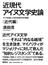 近現代アイヌ文学史論 アイヌ民族による日本語文学の軌跡 近代編