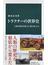 トラクターの世界史 人類の歴史を変えた「鉄の馬」たち(中公新書)