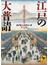江戸の大普請 徳川都市計画の詩学(講談社学術文庫)