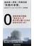 福島第一原発1号機冷却「失敗の本質」(講談社現代新書)