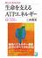 生命を支えるATPエネルギー メカニズムから医療への応用まで(ブルー・バックス)