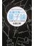 佐藤文隆先生の量子論 干渉実験・量子もつれ・解釈問題(ブルー・バックス)