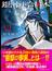 銀河連合日本 6(星海社FICTIONS)