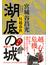 湖底の城 呉越春秋 8巻