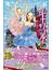 エトワール! 3 眠れる森のバレリーナ(講談社青い鳥文庫 )