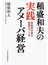 稲盛和夫の実践アメーバ経営 全社員が自ら採算をつくる
