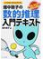 畑中敦子の数的推理入門テキスト 大卒程度公務員試験対策