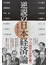 逆説の日本経済論