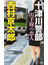 十津川警部山手線の恋人(講談社ノベルス)