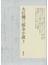 大江健三郎全小説 3
