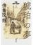 琥珀の夢 小説鳥井信治郎 上