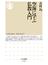空海に学ぶ仏教入門(ちくま新書)