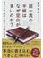 超一流の手帳はなぜ空白が多いのか? 仕事と人生が劇的に好転する手帳の習慣