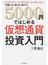 5000円ではじめる仮想通貨投資入門 ビットコイン、イーサリアム、リップル、ネムの買い方・売り方・育て方