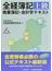 全経簿記上級商業簿記・会計学テキスト 第6版
