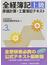 全経簿記上級原価計算・工業簿記テキスト 第3版