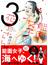 能面女子の花子さん 3 (KCx)