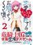 恋愛ハーレムゲーム終了のお知らせがくる頃に 2 (月刊少年シリウス)(シリウスKC)
