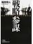戦略参謀 経営プロフェッショナルの教科書(日経ビジネス人文庫)
