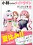 小林さんちのメイドラゴン カンナの日常 3 (ACTION COMICS)(アクションコミックス)