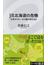 JR北海道の危機 日本からローカル線が消える日(イースト新書)