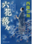 六花落々(祥伝社文庫)