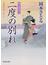 二度の別れ 長編時代小説(祥伝社文庫)