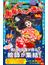 6年1組黒魔女さんが通る!! 04 呪いの七夕姫!(講談社青い鳥文庫 )