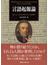 言語起源論(講談社学術文庫)